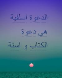 Ummu Abderahman