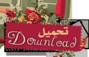 لعبة Youda Farmer 3 كاملة للتحميل  1422808749