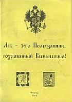 Лев Иванович