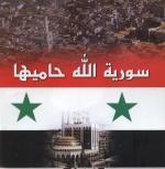 ريتاج سوريا