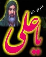 ابو الحسن