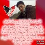 محمد السلامات
