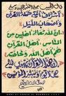 أشراف أمتي حملة القرآن