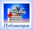 Публикации