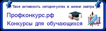 Профконкурс.рф