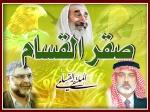 صقر القسام