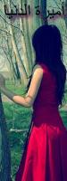 أميرة الدنيا