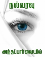 அருண் குமார்