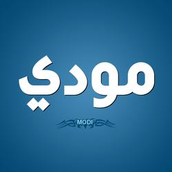 مـــــودى