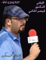 د.قيصر الحاتمي