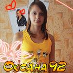 Оксана92