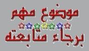 اسطوانه اسلاميات شاملة خطب واناشيد + فلاشات +ازكار+ صور اسلاميه +برامج والكثير 118883