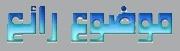 تحميل اسطوانات تعليميه ومناهج لجميع المراحل2010/2011 833930