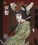 Onna-Shibaraku