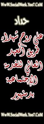 Ahmed Elrakaiby