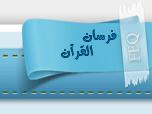 فرسان القرآن