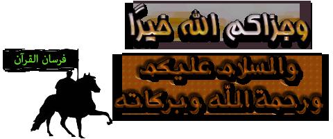 بعض من فوائد المأكولات المذكورة فى القرآن الكريم Do-uoo10