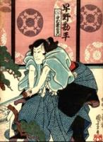 Manami Fujiwara