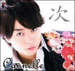 Cannelle*