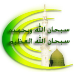 قسم البرامج الإسلامية للجوال 3248-49