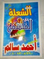 الاستاذ احمد سالم
