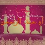 Umm 'abdir-Rahman