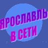 Ярославль в сети 1-73