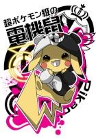 Monokuma Pikachu