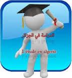 أخبـار وإعلانـات الدراسة في الجزائر 8-10