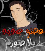 احمد حمدى عوض