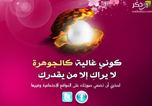حــــــديــــــقـــــة البيت الاسلامي Uuuus_10