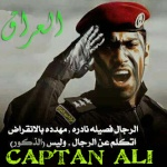 عسكري عراقي وافتخر