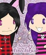 Noroky_Ainochikuso