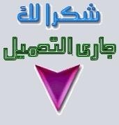 حصريا استايل تومبيلات رمضاني احترافي جدا على احلى حكاية مجانااا 2193455120