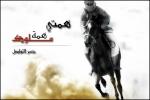 صلاح الدين الساهاوي