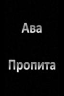 Кэролайн Форбс