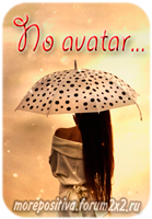 ♫Nотка_Lюбви♥