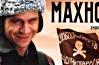 Maxno