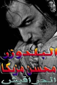 البلدوزر محسن مزيكا