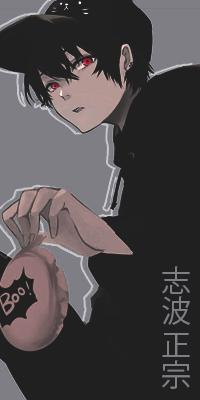 Shiba Masamune