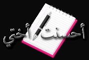 céline20* les hitoires des prophètes* (session 2) 1713799174
