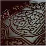 القرآن كتابي