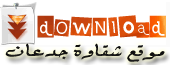 حصريا - كليب الملحن الكبير محمد ضياء و وعد البحري - بخبى - على اكثر من سيرفر مباشر 279454