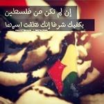 بنت فلسطين