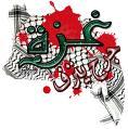 بنت غزة الصمود