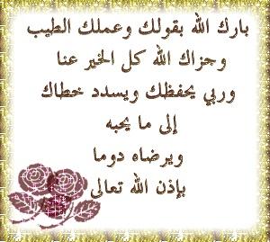 لنقرأ يوميا صفحة من القرآن الكريم - صفحة 9 Ee443510