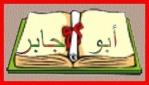 أبو جابر