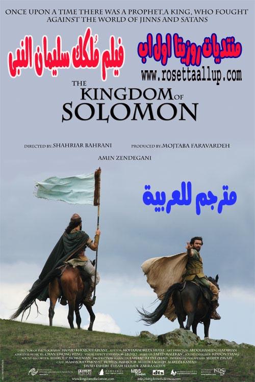 بأنفراد(فيلم مملكة سليمان The Kingdom Of Solomon) نبي الله (مترجم عربى) وعلى عدة سيرفرات تحميل Yiaa_o18