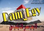 Dam_Egy