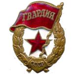 Штаб Гвардии